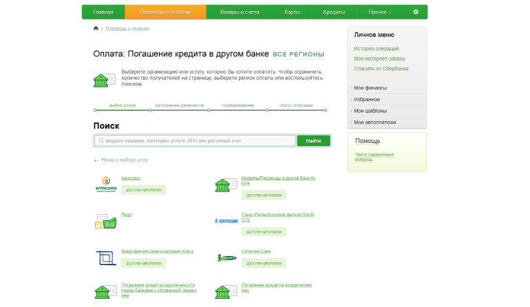 Оплата кредита в Росбанке через Сбербанк онлайн