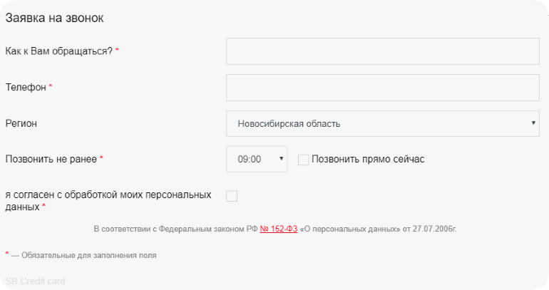 Анкета на потребительский кредит в Росбанке